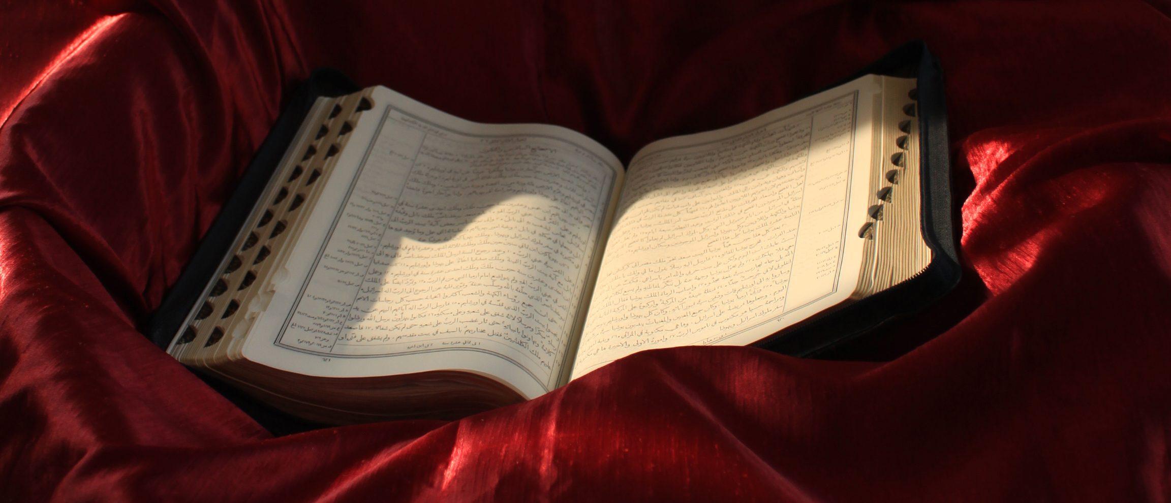 إقرأ الكتاب المقدّس